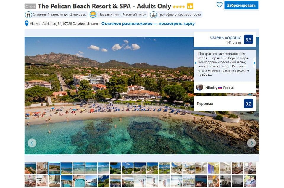 Четырехзвездочный спа-отель The Pelican Beach Resort & SPA в Ольбии на первой линии