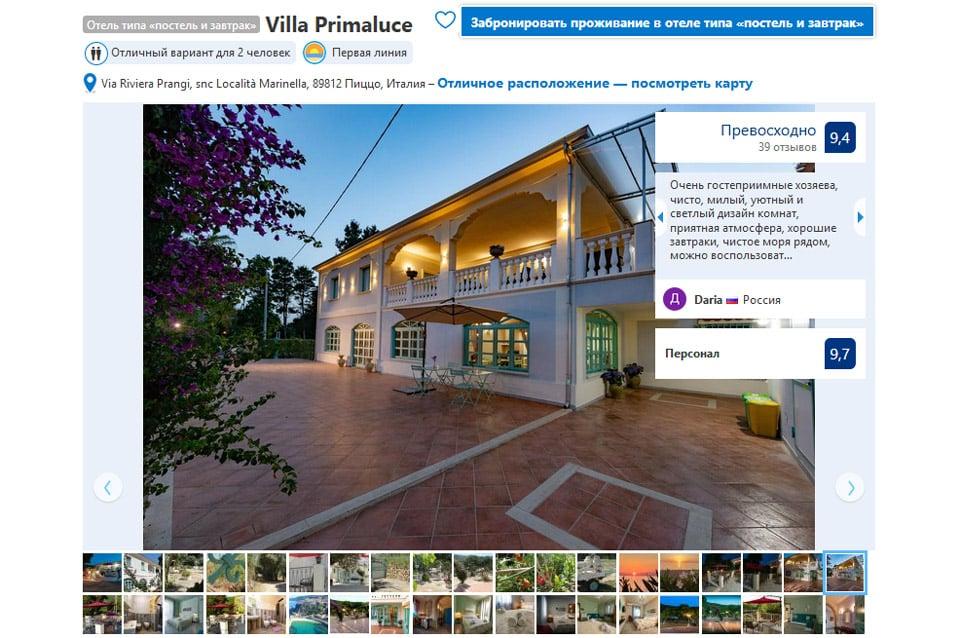 Отель в Пиццо Villa Primaluce