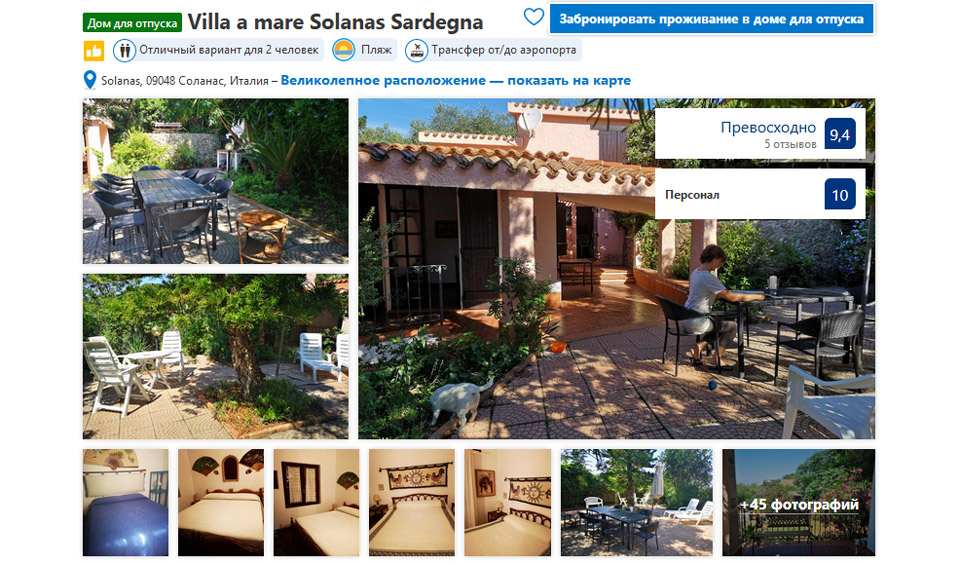 Вилла на Сардинии Villa a mare Solanas Sardegna