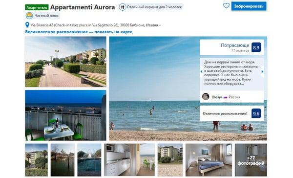 Апартаменты в Бибионе Appartamenti Aurora