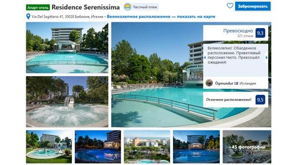 Апартаменты в Бибионе Residence Serenissim