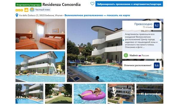 Апартаменты в Бибионе Residenza Concordia