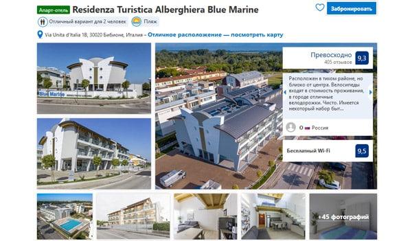 Апартаменты в Бибионе Alberghiera Blue Marine