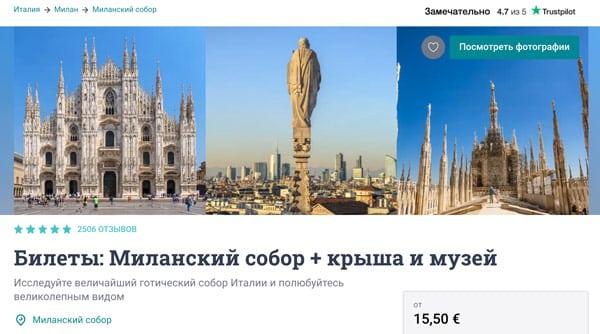 Билет в Миланский собор с посещением крыши