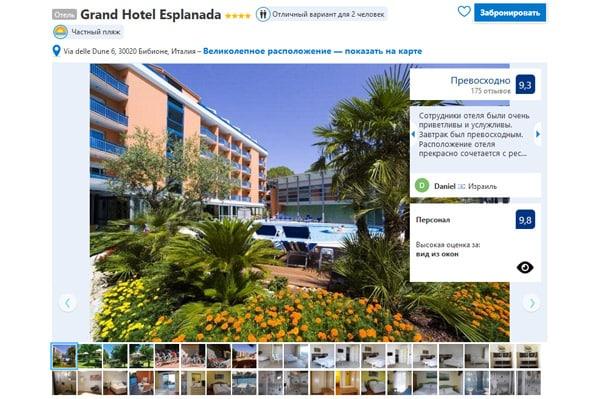 Отели в Бибионе Grand Hotel Esplanada