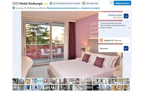 Отели в Бибионе Hotel Amburgo