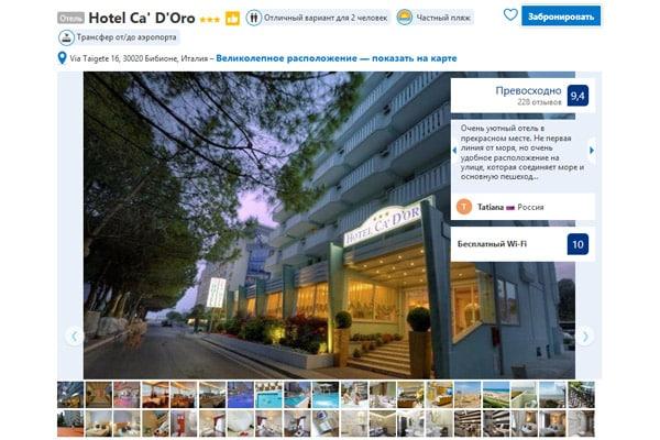 Отели в Бибионе Hotel Ca' D'Oro