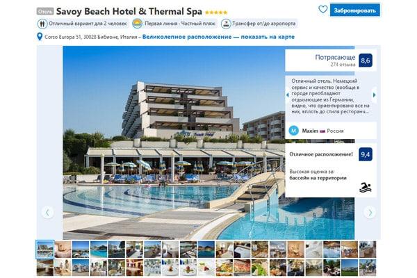 Отели в Бибионе Beach Hotel Thermal Spa