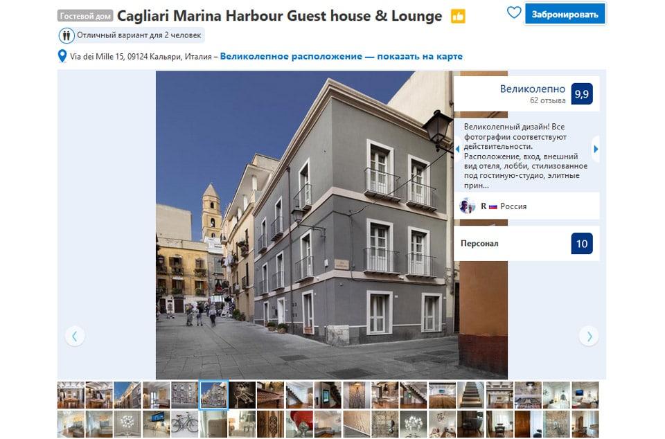 Недорогой отель в Кальяри Cagliari Marina Harbour