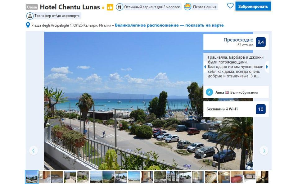 Отель в Кальяри Hotel Chentu Lunas на берегу моря