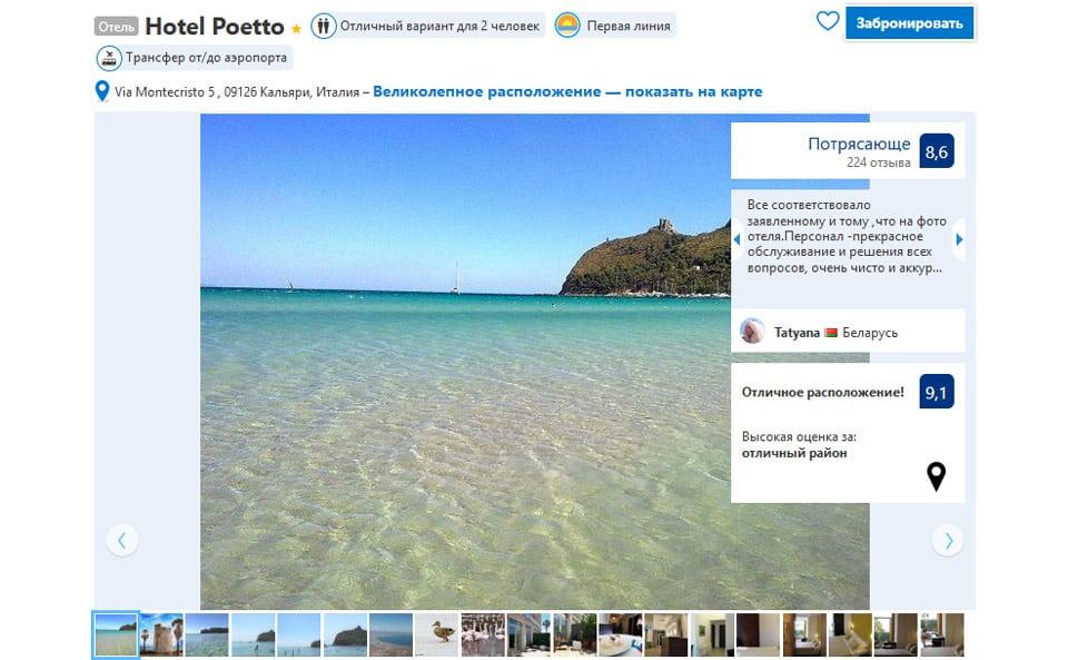 Отель в Кальяри Hotel Poetto на первой линии