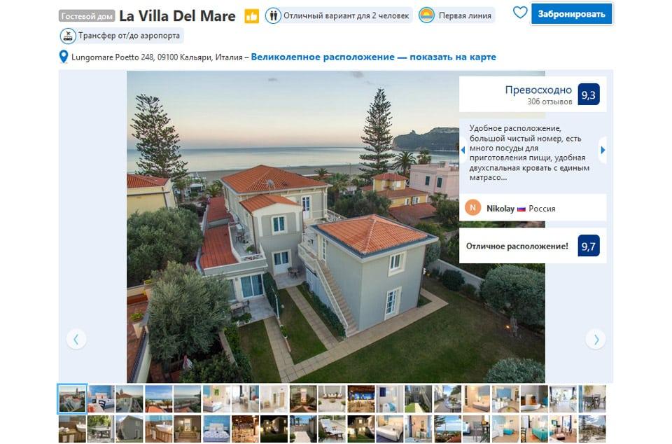 Отель La Villa Del Mare в Кальяри для пляжного отдыха