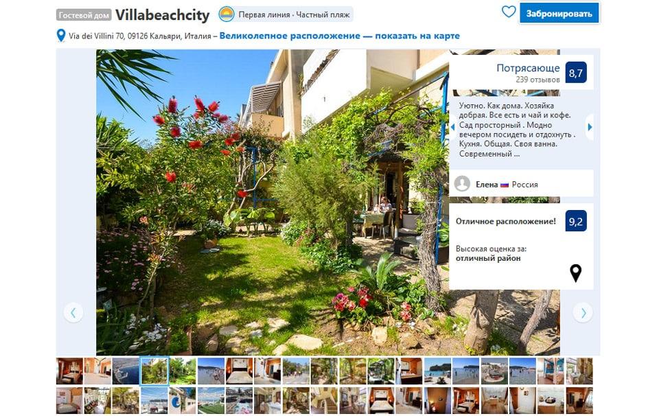 Отель в Кальяри Villabeachcity у моря
