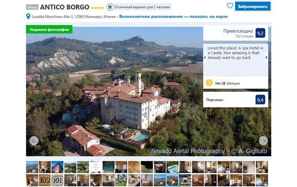 Отели в Пьемонте ANTICO BORGO 4*