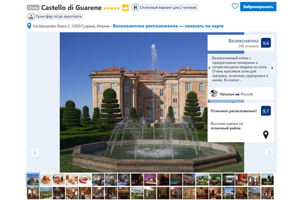 Отели в Пьемонте Castello di Guarene 5*
