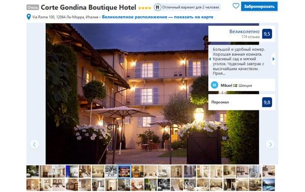 Отели в Пьемонте Corte Gondina Boutique 4*