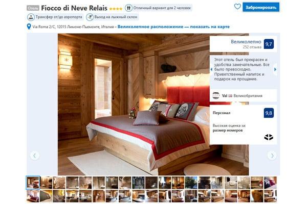 Отели в Пьемонте Fiocco di Neve Relais 4*
