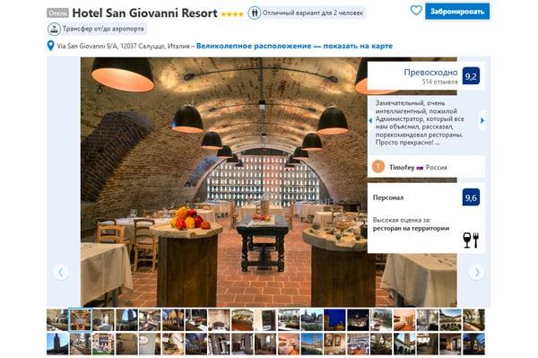 Отели в Пьемонте Hotel San Giovanni Resort 4*