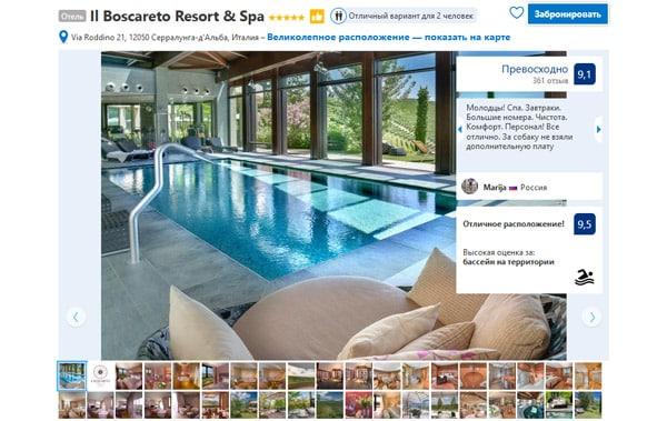 Отели в Пьемонте Il Boscareto Resort & Spa 5*