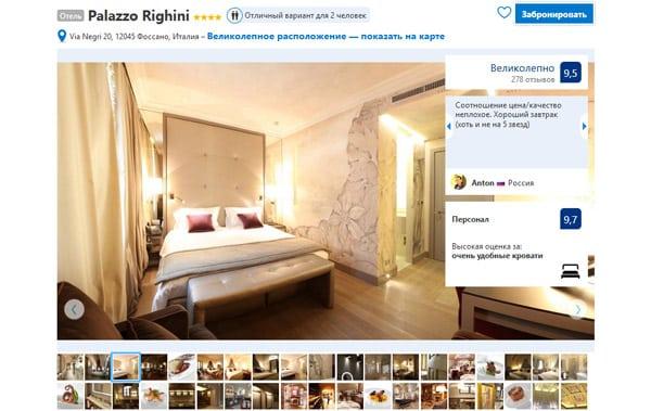 Отели в Пьемонте Palazzo Righini 4*