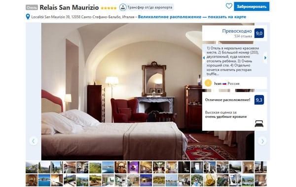 Отели в Пьемонте Relais San Maurizio 5*