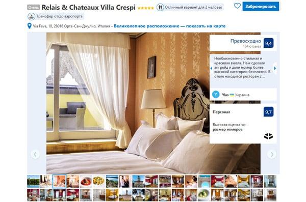 Отели в Пьемонте Relais & Chateaux Villa Crespi 5*