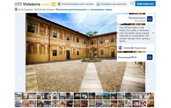 Отели в Пьемонте Vistaterra 5*