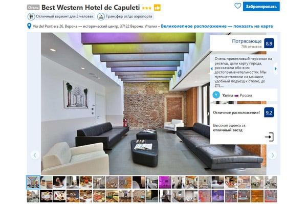 Отель в Вероне 3 звезды Best Western Hotel de Capuleti