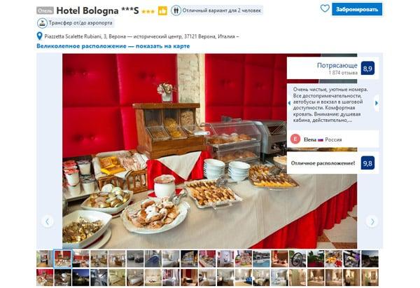 Отель в Вероне 3 звезды Hotel Bologna ***S