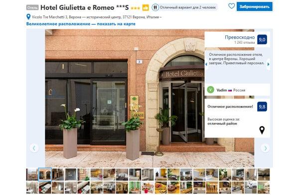 Отель в Вероне 3 звезды Hotel Giulietta e Romeo ***S