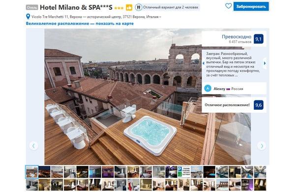 Отель в Вероне 3 звезды Hotel Milano & SPA***S