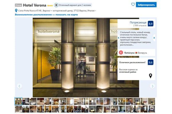 Отель в Вероне 3 звезды Hotel Verona