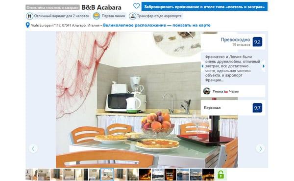 Отель в Альгеро B&B Acabara