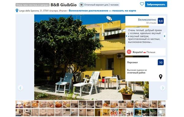 Отель в Альгеро B&B Giu&Gio