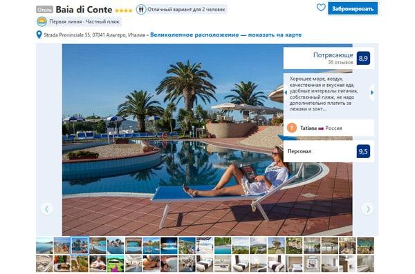 Отель в Альгеро Baia di Conte 4*