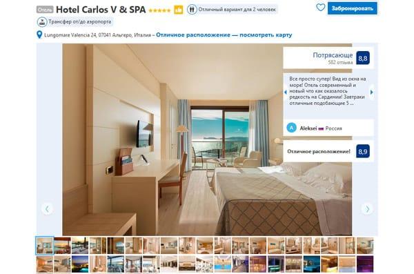 Отель в Альгеро Hotel Carlos V & SPA 5*