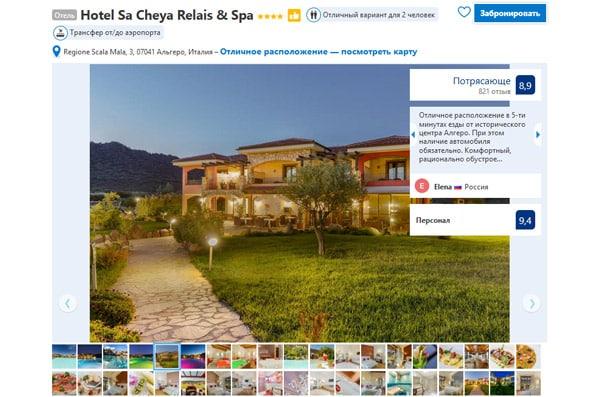 Отель в Альгеро Hotel Sa Cheya Relais & Spa 4*