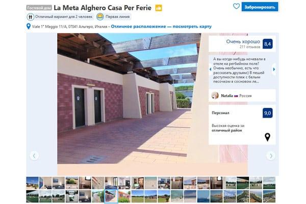 Отель в Альгеро La Meta Alghero Casa Per Ferie