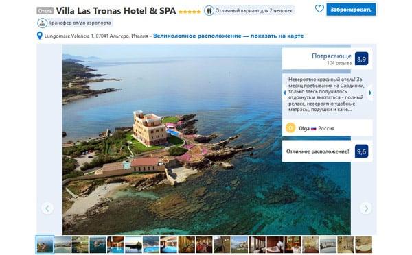 Отель в Альгеро Villa Las Tronas Hotel & SPA 5*