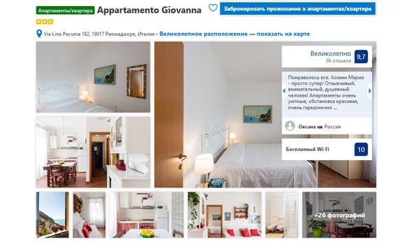 Отель в Чинкве-Терре Appartamento Giovanna