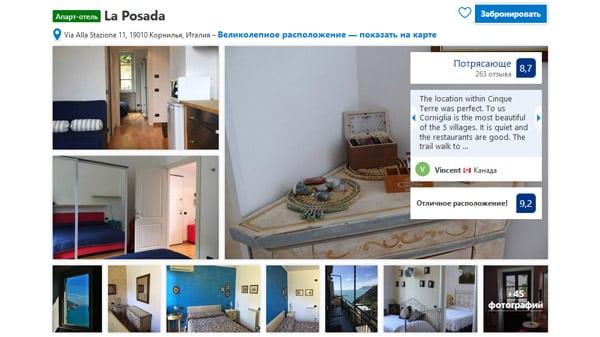 Отель в Чинкве-Терре La Posada