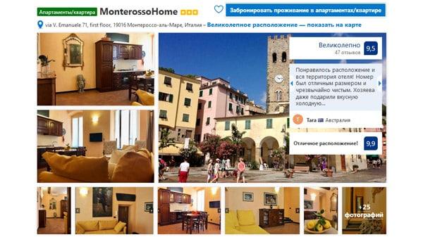 Отель в Чинкве-Терре MonterossoHome