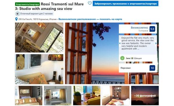 Отель в Чинкве-Терре Rossi Tramonti sul Mare 3