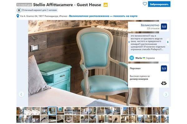 Отель в Чинкве-Терре Stellio Affittacamere