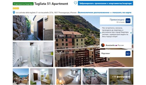 Отель в Чинкве-Терре Tagliata 51 Apartment