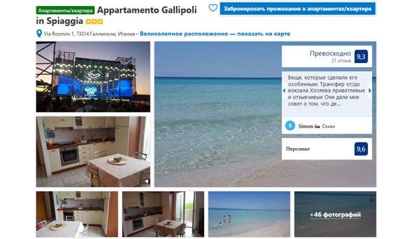 Отель в Gallipoli Appartamento Gallipoli in Spiaggia