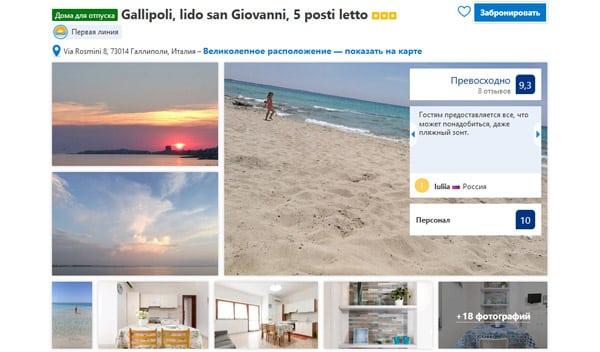Отель в Gallipoli Gallipoli, lido san Giovanni, 5 posti letto