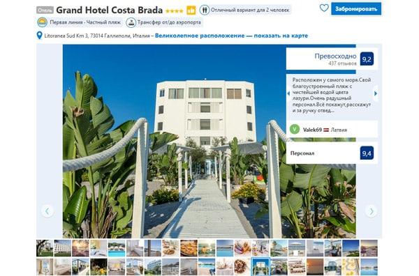 Отель в Gallipoli Grand Hotel Costa Brada 4*