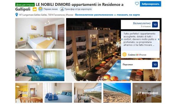 Отель в Gallipoli LE NOBILI DIMORE