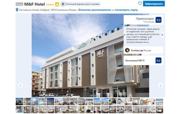 Отель в Gallipoli M&F Hotel 4*